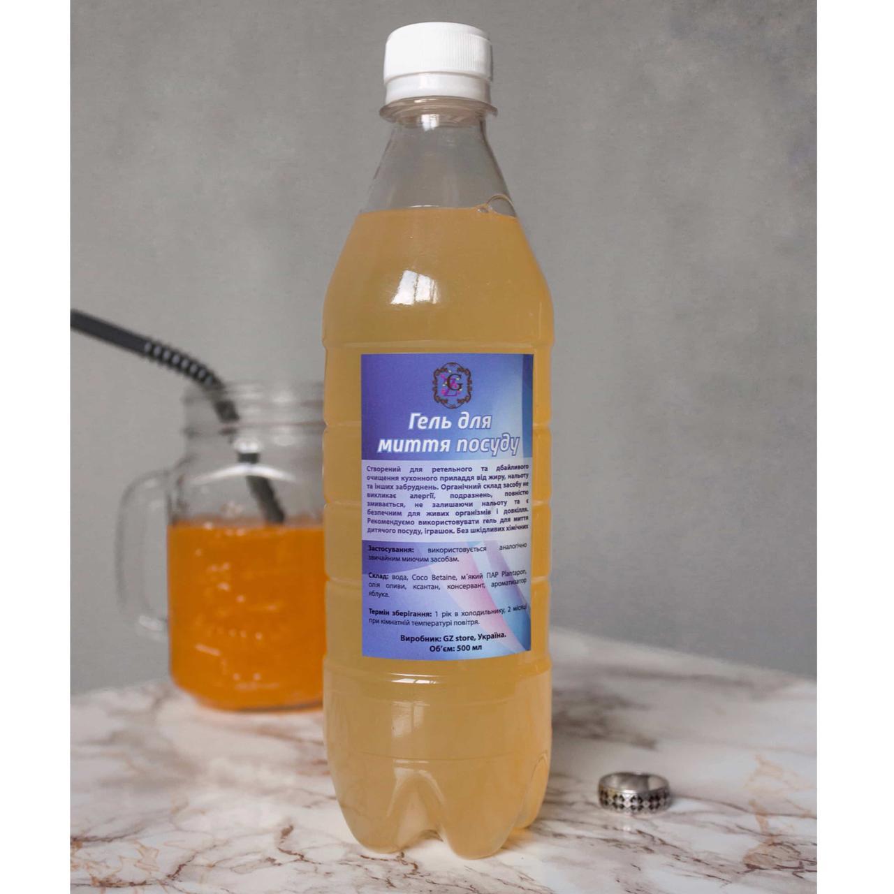 Гель для мытья Посуды - натуральный безопасный состав, хорошо отмывает, без слс! GZ 500мл