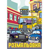 """Раскраска """"1 Вересня"""" А4 """"Городской транспорт"""" 12 страниц 742593"""