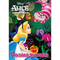 """Раскраска """"YES"""" А4 """"Alice"""" 12 страниц 742595"""