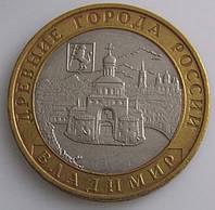 Монета России 10 рублей 2008 г. Владимир