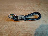 Брелок на ключи KIA (КИА) с кожаным ремешком
