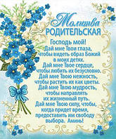 """Открытка карточка """"Молитва родительская"""""""