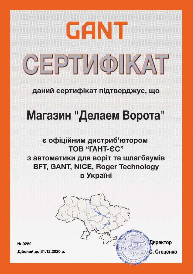 официальный дилер GANT в Украине