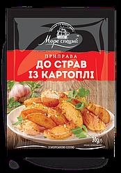 Приправа до страв із картоплі 30 г.