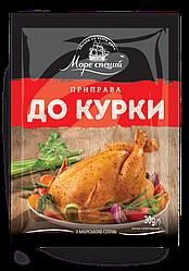 Приправа для курицы 30 г.