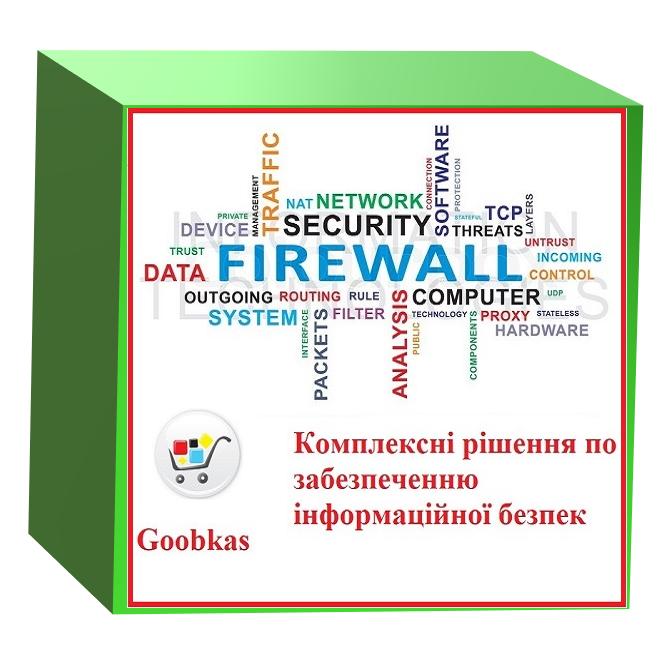 Комплексні рішення по забезпеченню інформаційної безпек