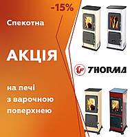 Горячая акция на печи с варочной поверхностью Thorma