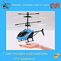 Вертолет для Детей Летающий от руки Shock Sky Подарок ребенку на Новый Год