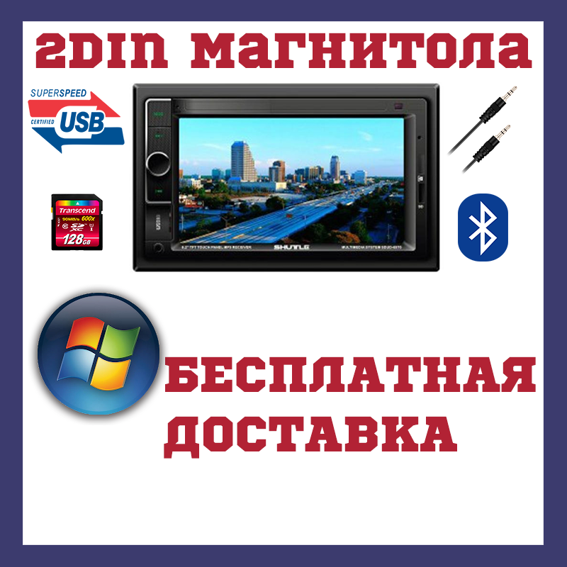 2Din магнитола на авто Shuttle SDUD-6970 Black/Multicolor Windows CE