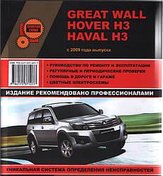 Great Wall HOVER H3 HAVAL H3 с 2009 года выпуска - Руководство по ремонту и эксплуатации