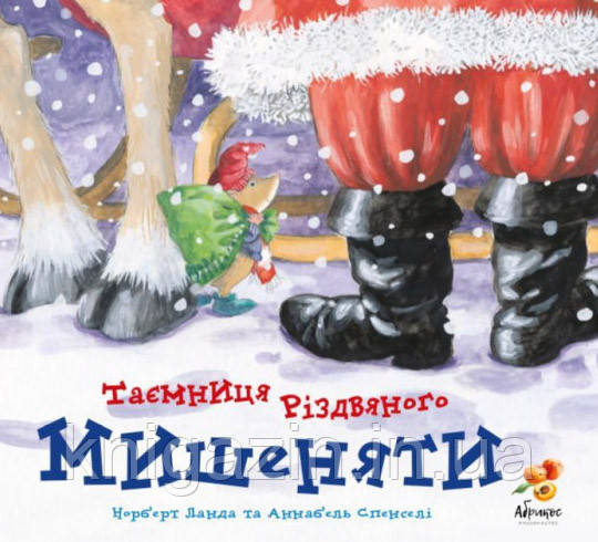 Дитяча книга Таємниця Різдвяного мишеняти Для дітей від 3 років