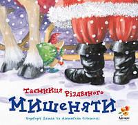 Дитяча книга Таємниця Різдвяного мишеняти Для дітей від 3 років, фото 1