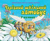 Дитяча книга Чарівний шкільний автобус. У вулику Для дітей від 6 років