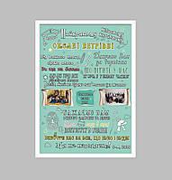 Плакат поздравительный для учителя (два фото) Печать + оформление в рамку А4 Мятный