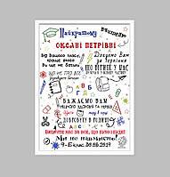 Постер поздравительный для учителя (без фото) Печать + оформление в рамку Белый -(укр.мова)
