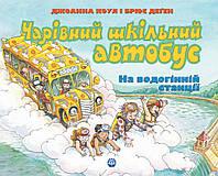 Дитяча книга Чарівний шкільний автобус. На водогінній станції  Для дітей від 6 років