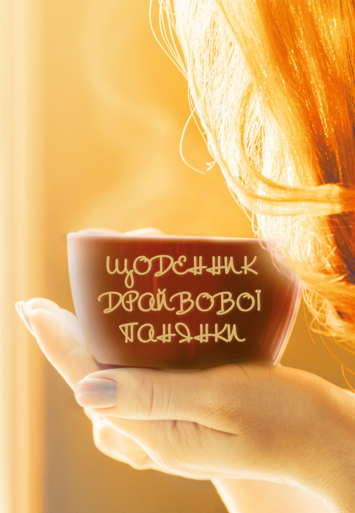 Щоденник драйвової панянки (кавовий)