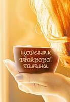 Щоденник драйвової панянки (кавовий), фото 1