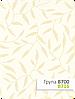Сезонные скидки на ткани для рулонных штор