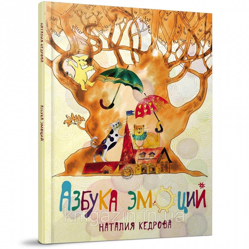 Детская книга Азбука эмоций Для детей от 6 лет