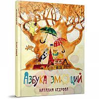Детская книга Азбука эмоций Для детей от 6 лет, фото 1