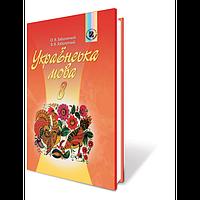 Українська мова, 8 кл.(ст.прогр) Заболотний О. В., Заболотний В. В.