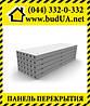 Плити перекриття багатопустотні ПК 57.10-8(А-800)