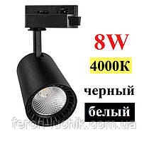 Трековий світильник Feron AL100 8W 4000K світлодіодний чорний, білий