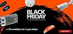 Черная Пятница (Black Friday) 2019 SEVEN Systems