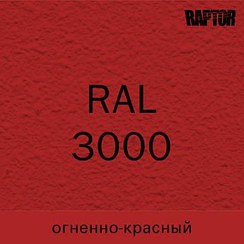Пигмент для колеровки покрытия RAPTOR™ Огненно-красный (RAL 3000)