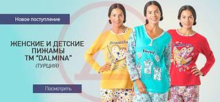 Женские и детские пижамы из Турции