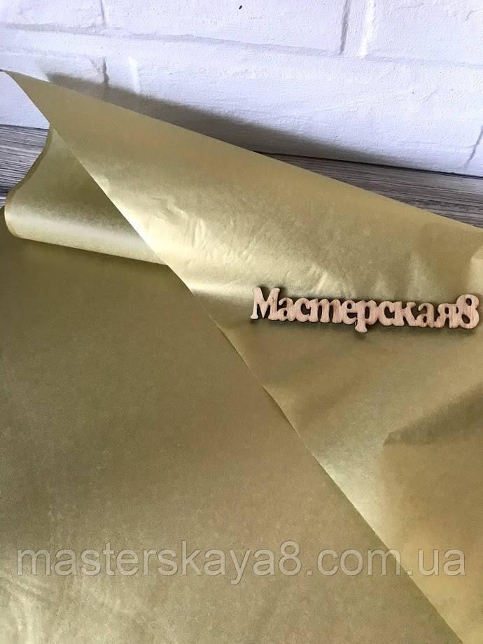 Бумага тишью цвет золото 50*70 см