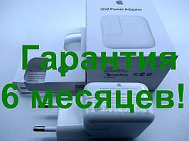 Зарядка для iPad Apple 12W USB Power Adapter А1401 MD836ZM/A зарядное устройство на Айпад Айфон iPhone