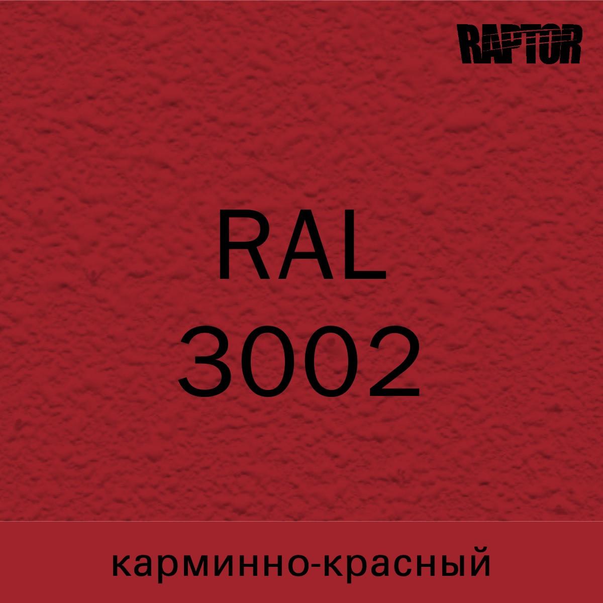 Пигмент для колеровки покрытия RAPTOR™ Карминно-красный (RAL 3002)