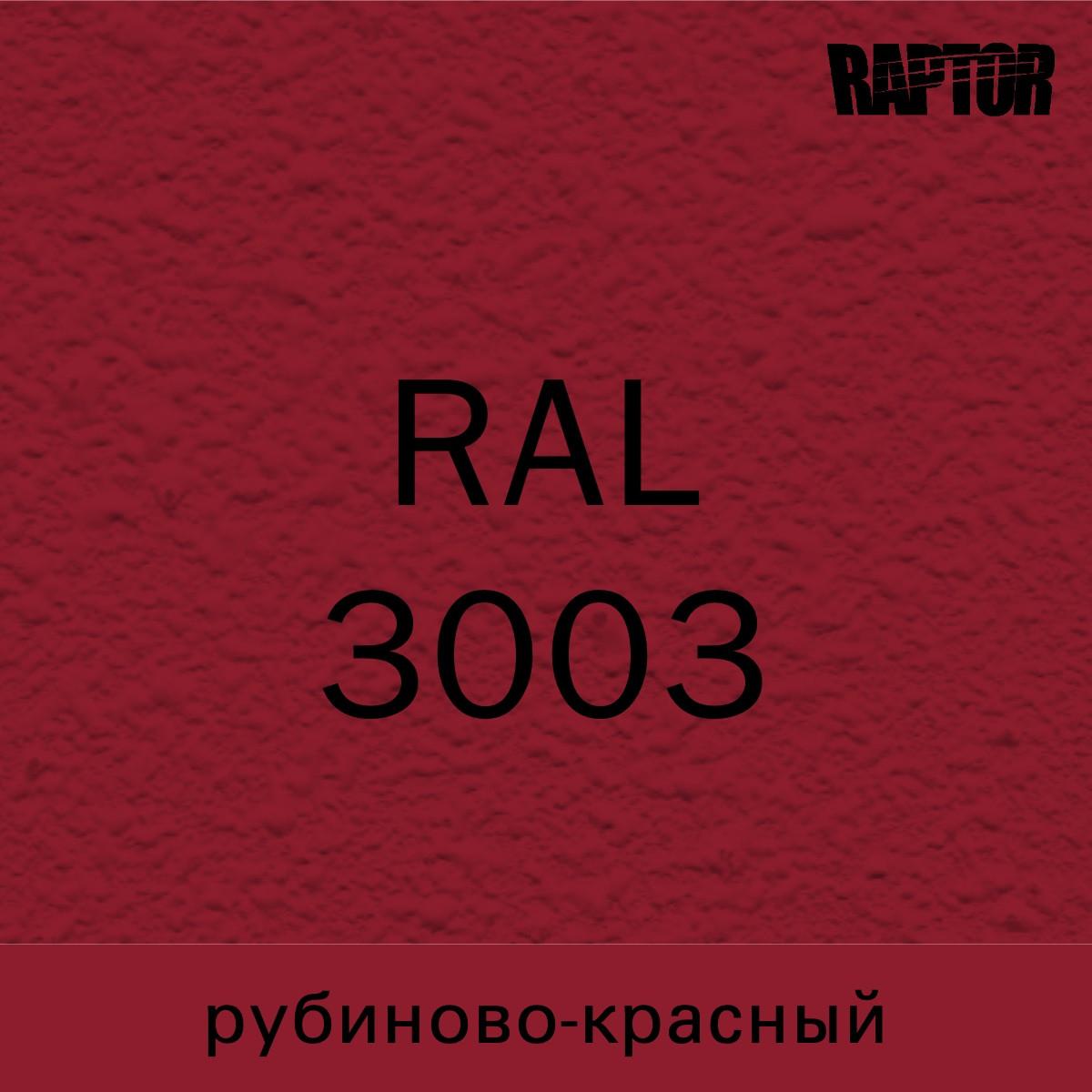 Пигмент для колеровки покрытия RAPTOR™ Рубиново-красный (RAL 3003)