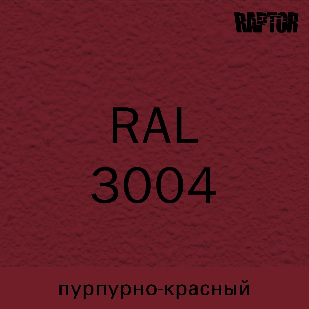 Пигмент для колеровки покрытия RAPTOR™ Пурпурно-красный (RAL 3004)