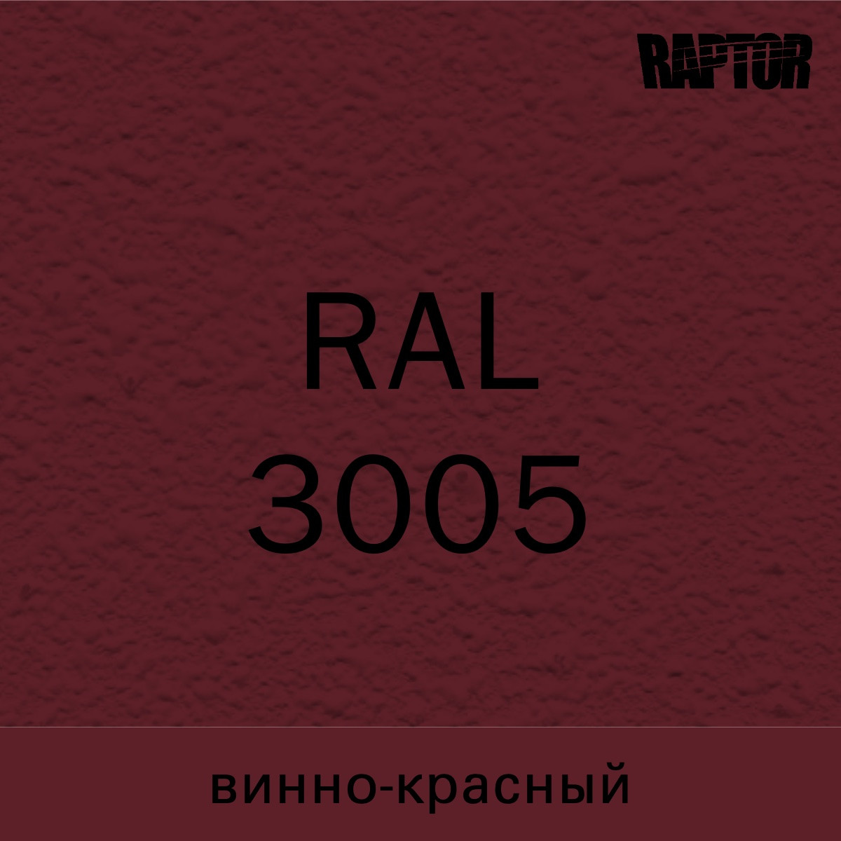 Пигмент для колеровки покрытия RAPTOR™ Винно-красный (RAL 3005)