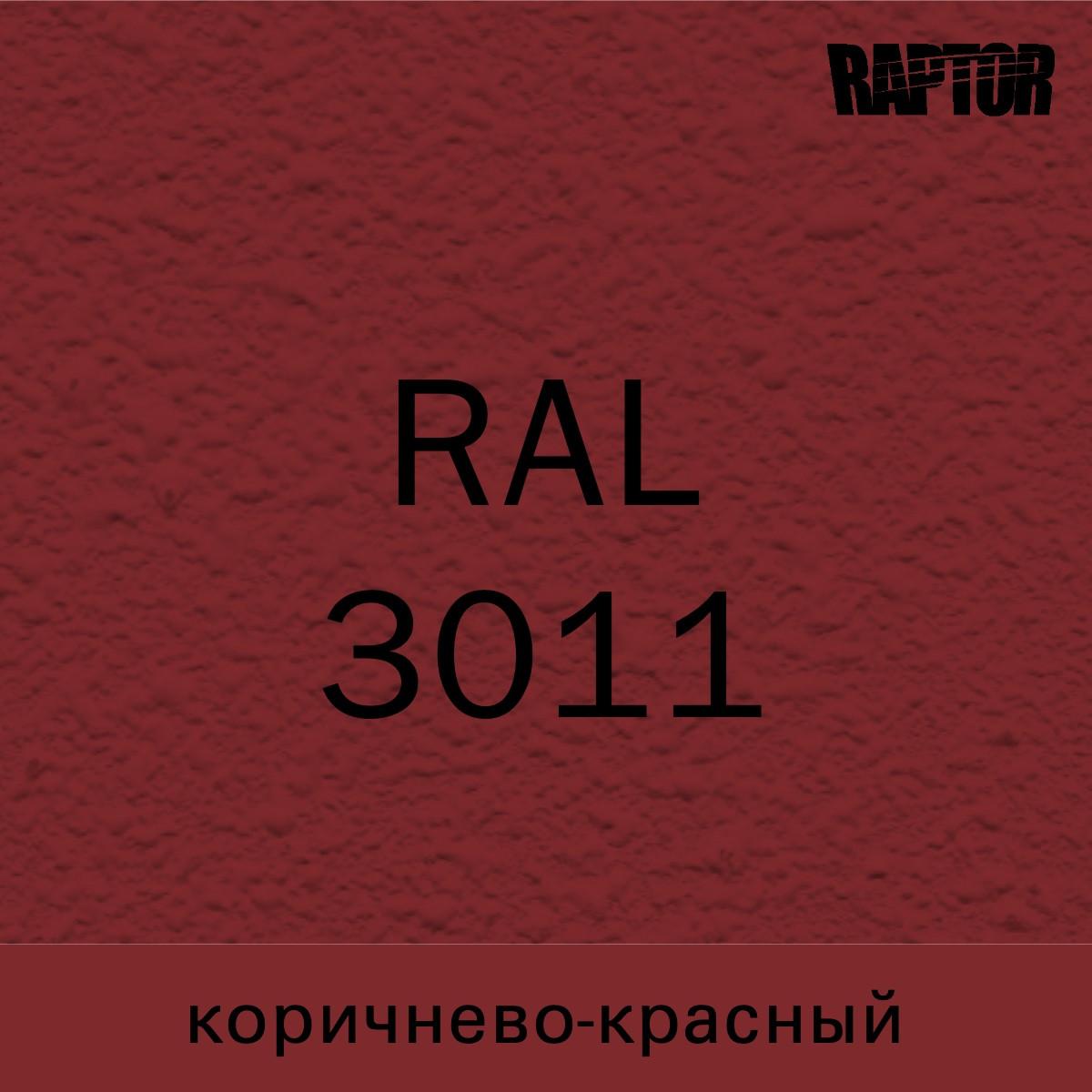 Пигмент для колеровки покрытия RAPTOR™ Коричнево-красный (RAL 3011)
