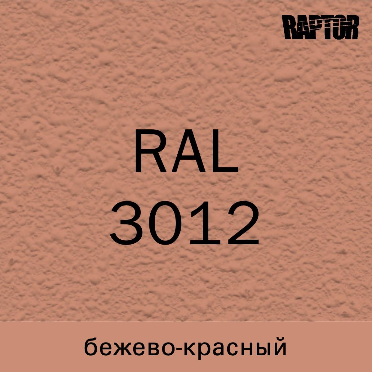 Пигмент для колеровки покрытия RAPTOR™ Бежево-красный (RAL 3012)