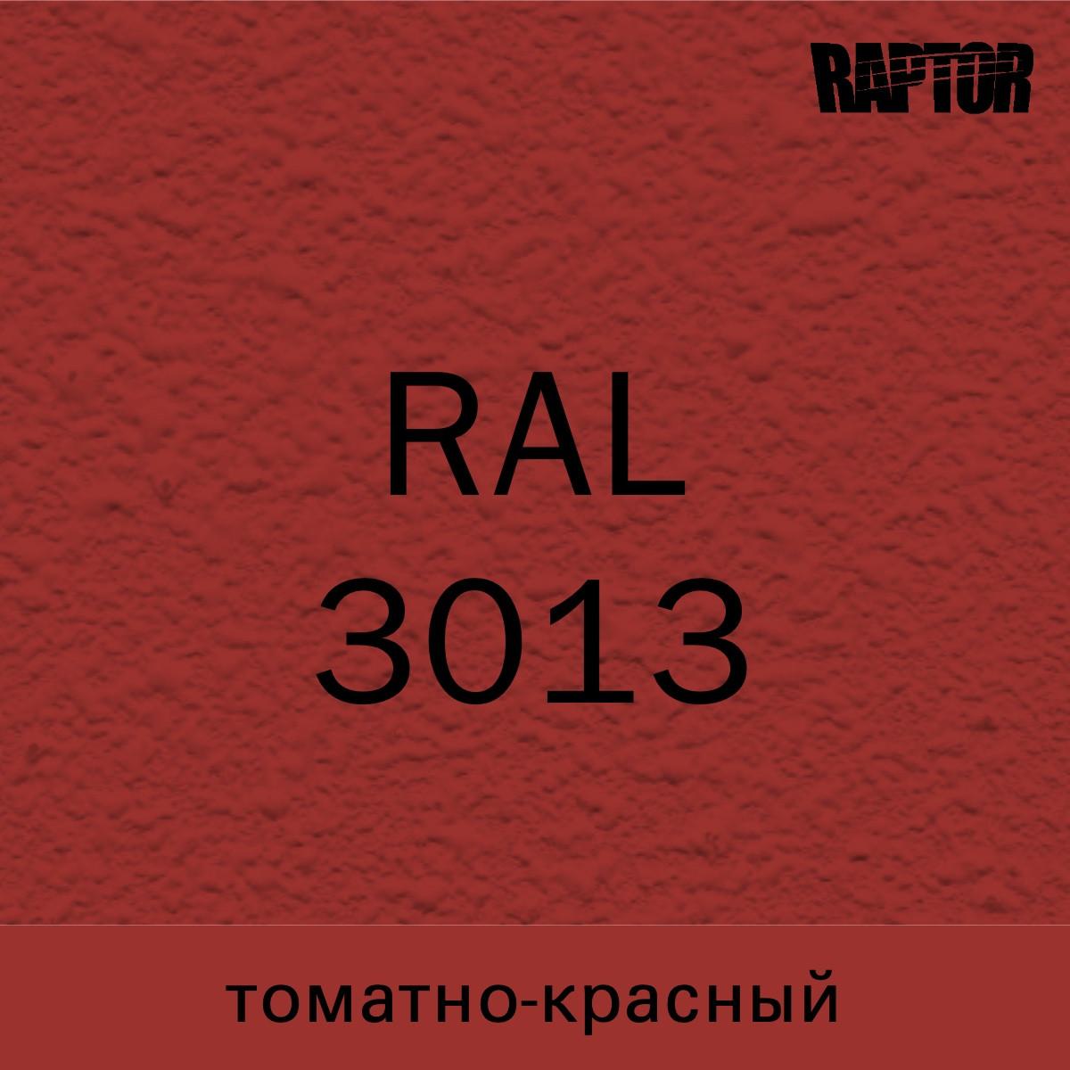 Пигмент для колеровки покрытия RAPTOR™ Томатно-красный (RAL 3013)