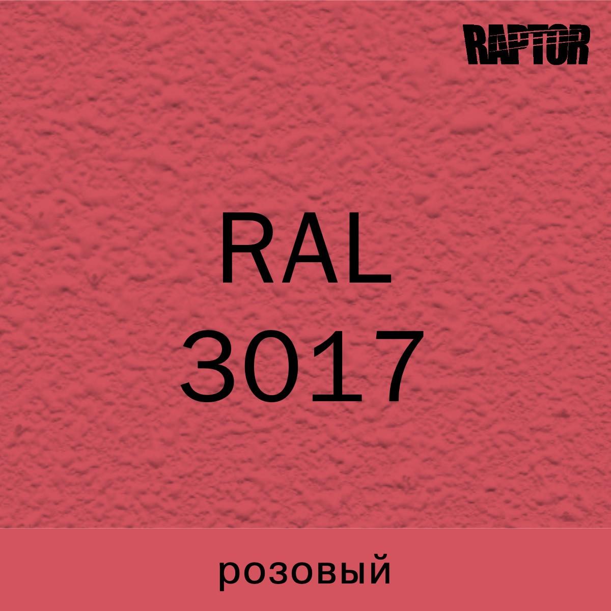 Пигмент для колеровки покрытия RAPTOR™ Розовый (RAL 3017)