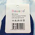Шкарпетки жіночі Золото з принтом сині розмір 36-41, фото 4