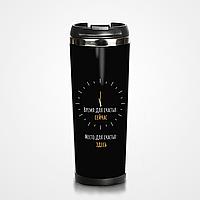 Термокружка/ Термостакан «Здесь и Сейчас» (можно менять текст, нанести логотип)