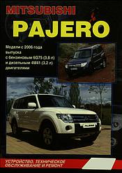 Mitsubishi Pajero IV. Модели с 2006 года выпуска с двигателями 6G75 (3.8) 4M41(3.2 дизель)