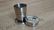 Подарочный раскидной стакан с гравировкой