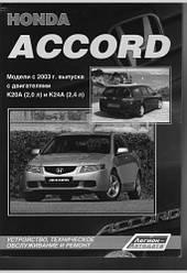Honda Accord 2003-08 CL7 CL9. Устройство, техническое обслуживание и ремонт.
