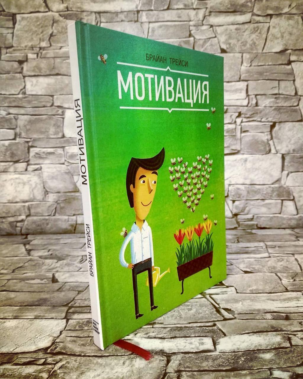 """Книга """"Мотивация"""" Брайан Трейси"""