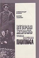 Александр Бланк Вторая жизнь Фельдмаршала паулюса