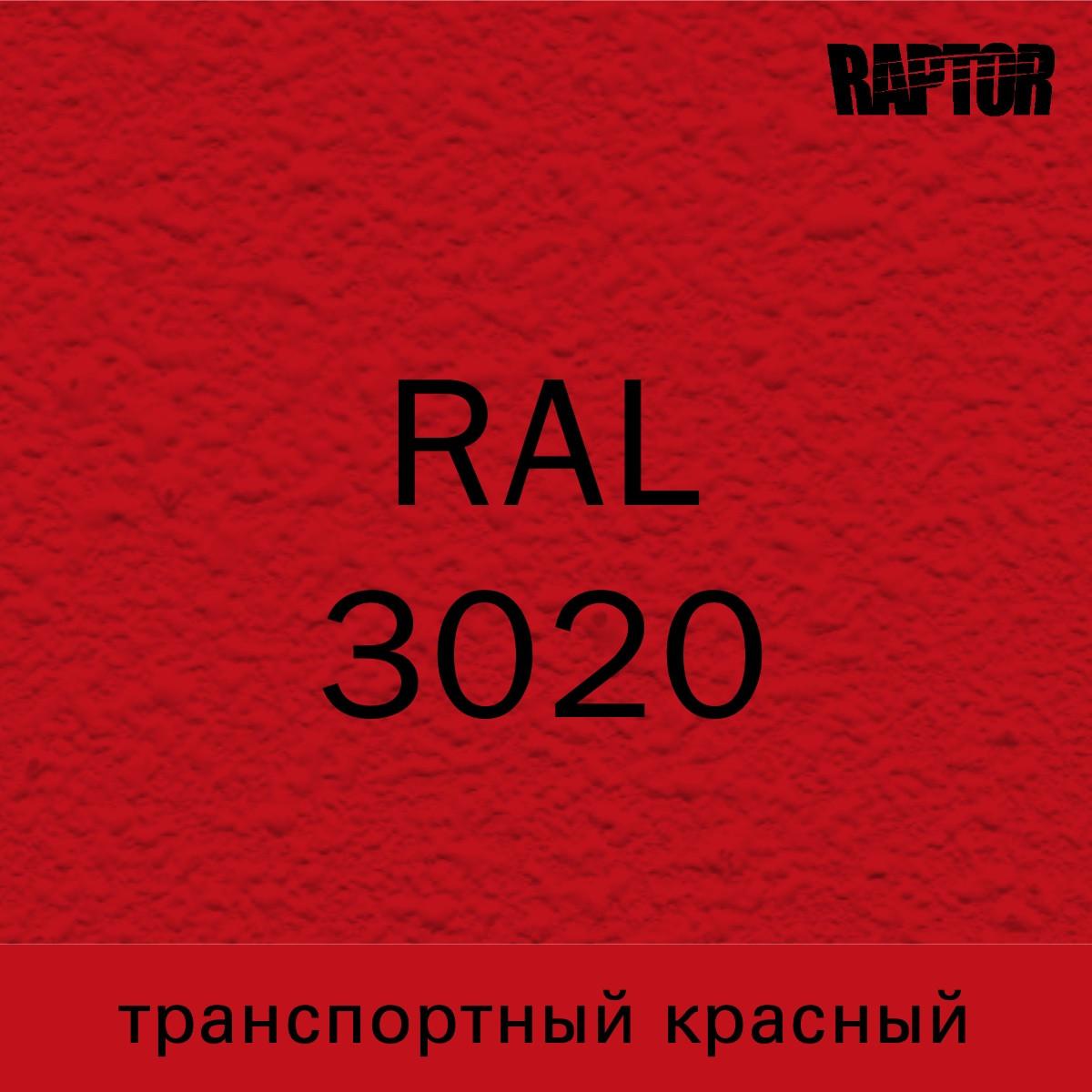 Пигмент для колеровки покрытия RAPTOR™ Транспортный красный (RAL 3020)