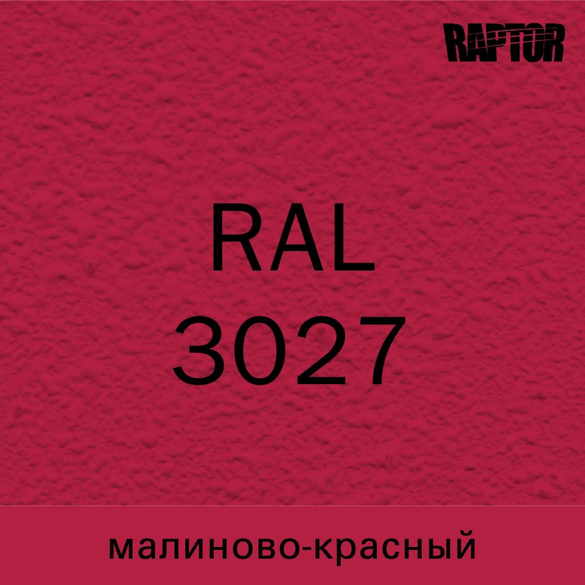 Пігмент для колеровки покриття RAPTOR™ Малиново-червоний (RAL 3027)